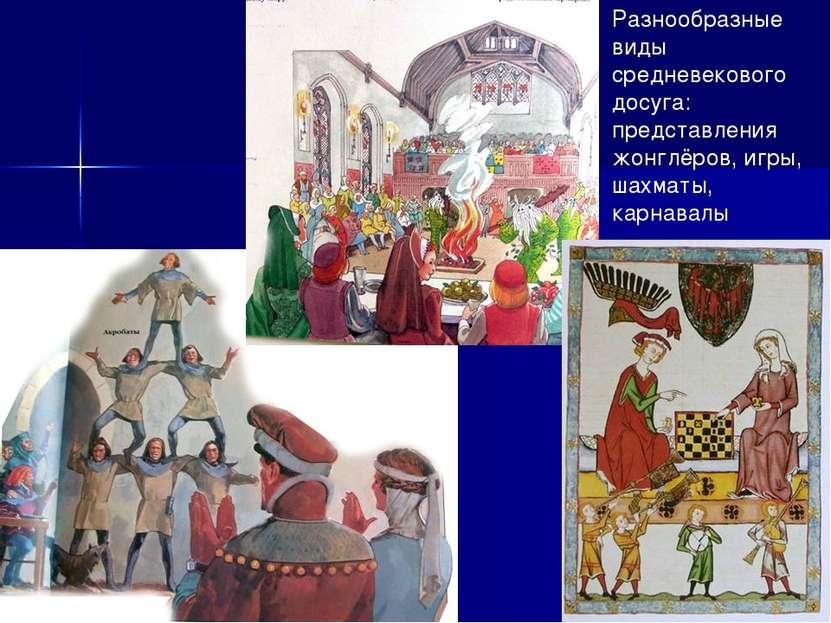Разнообразные виды средневекового досуга: представления жонглёров, игры, шахм...