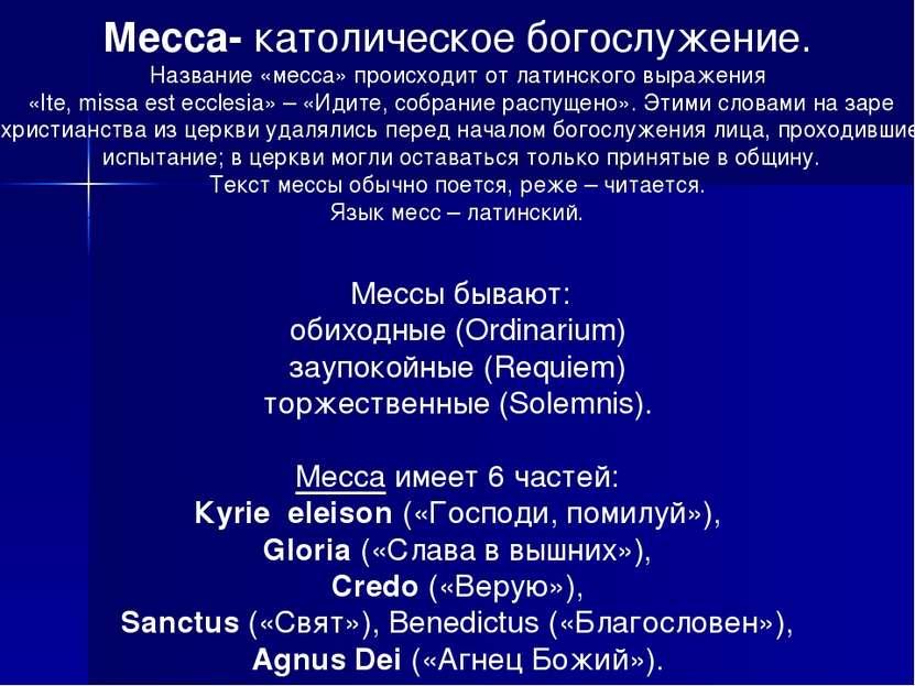 Месса- католическое богослужение. Название «месса» происходит от латинского в...