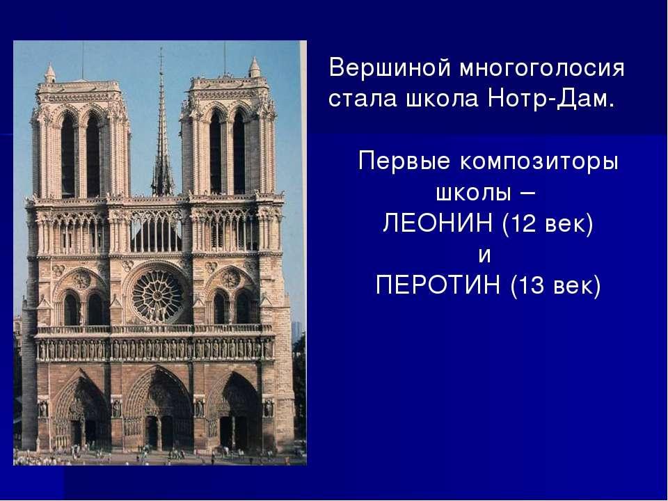 Вершиной многоголосия стала школа Нотр-Дам. Первые композиторы школы – ЛЕОНИН...