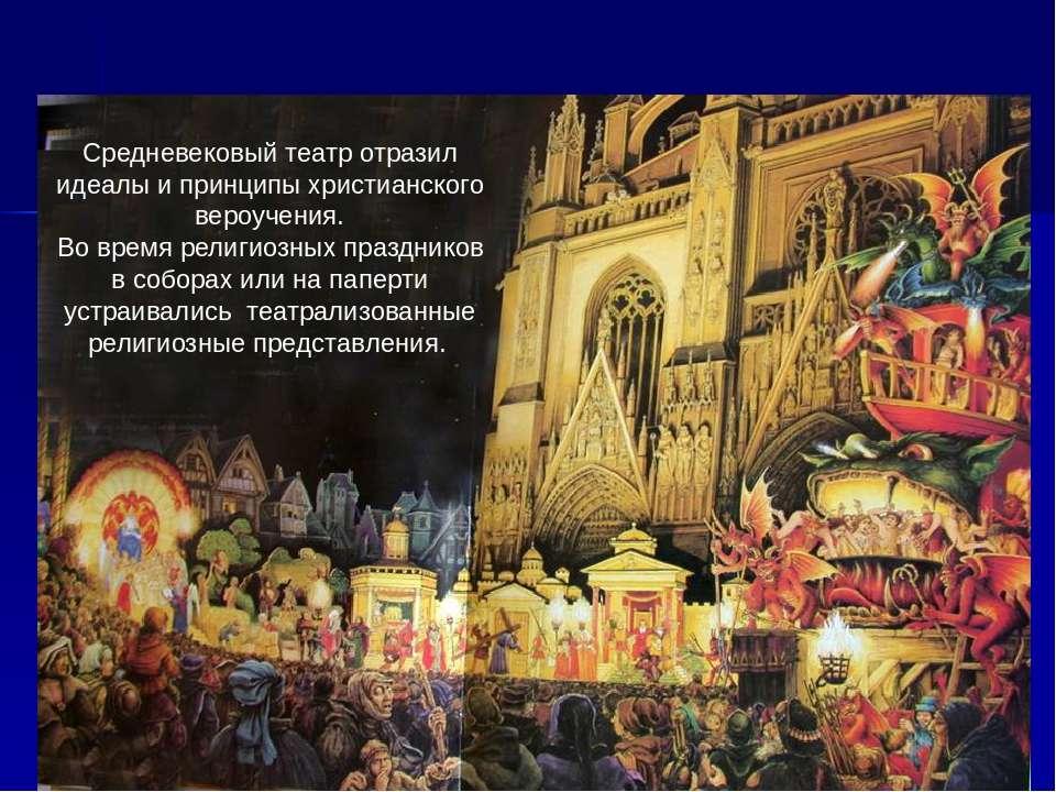 Средневековый театр отразил идеалы и принципы христианского вероучения. Во вр...