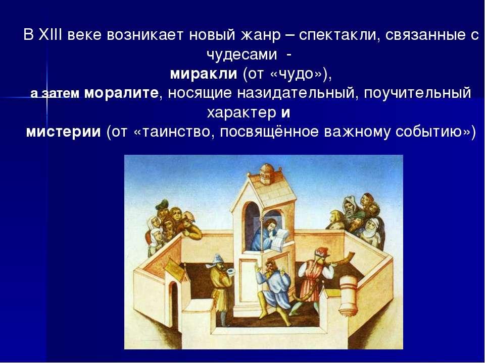 В XIII веке возникает новый жанр – спектакли, связанные с чудесами - миракли ...