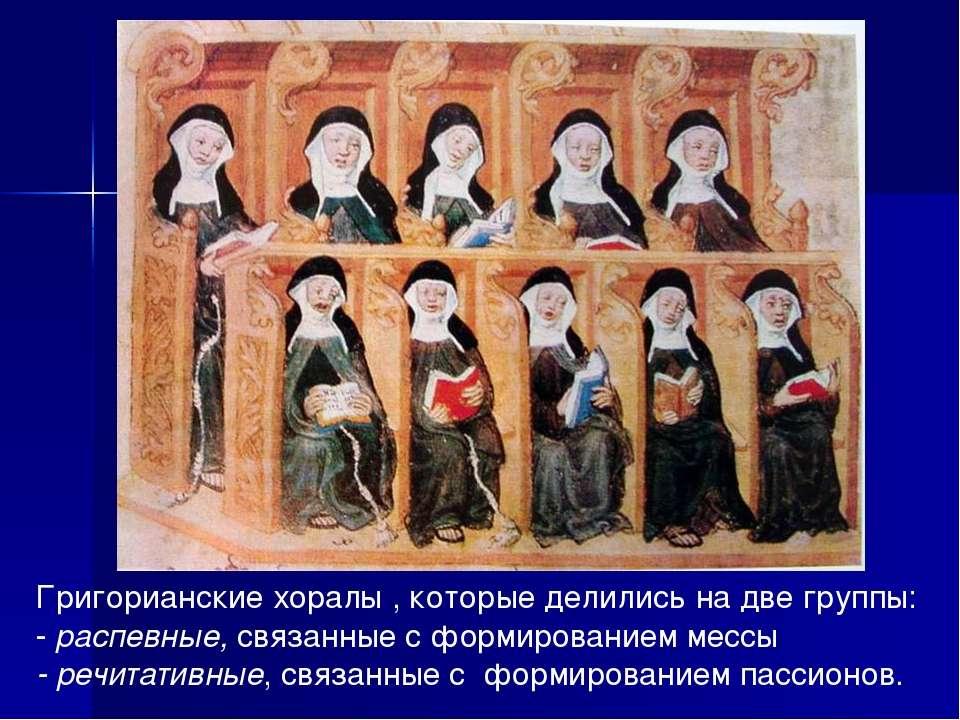 Григорианские хоралы , которые делились на две группы: - распевные, связанные...
