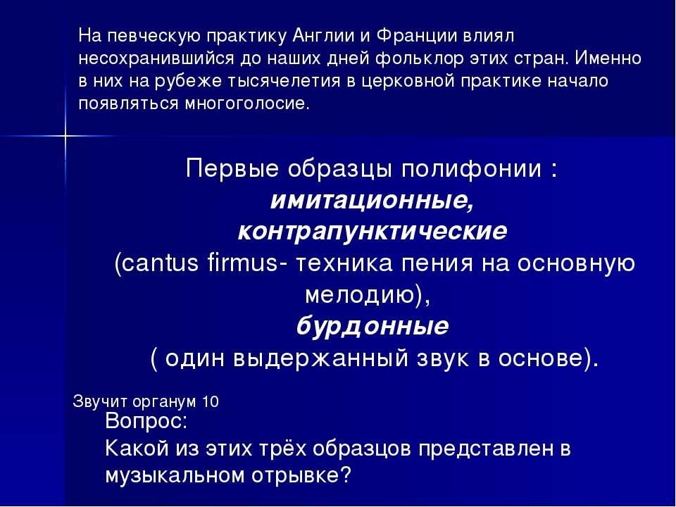Первые образцы полифонии : имитационные, контрапунктические (cantus firmus- т...