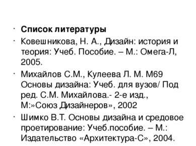 Список литературы Ковешникова, Н. А., Дизайн: история и теория: Учеб. Пособие...