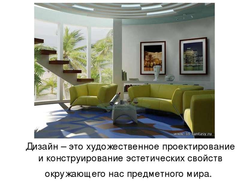 Дизайн – это художественное проектирование и конструирование эстетических сво...