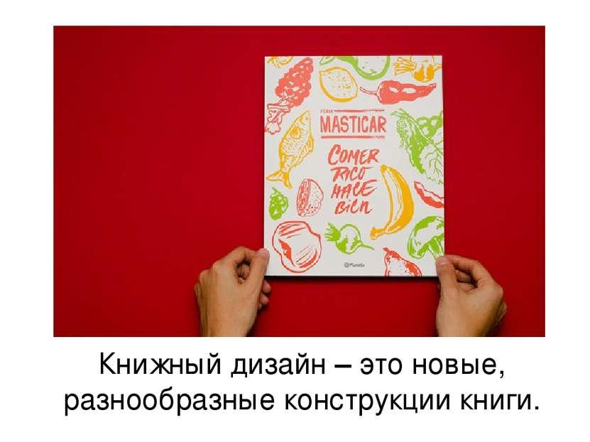 Книжный дизайн – это новые, разнообразные конструкции книги.