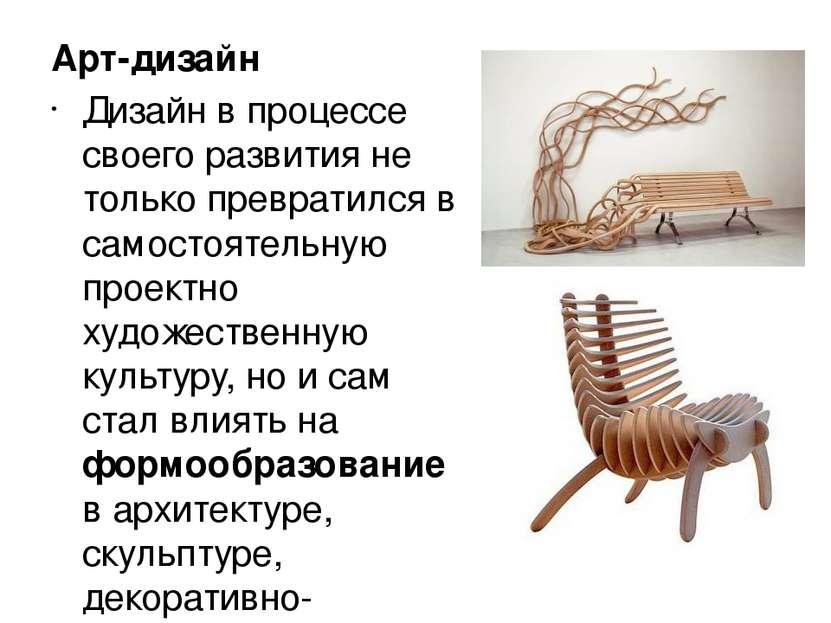 Арт-дизайн Дизайн в процессе своего развития не только превратился в самостоя...