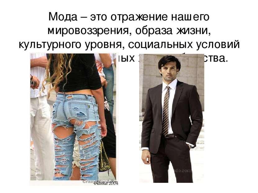 Мода – это отражение нашего мировоззрения, образа жизни, культурного уровня, ...