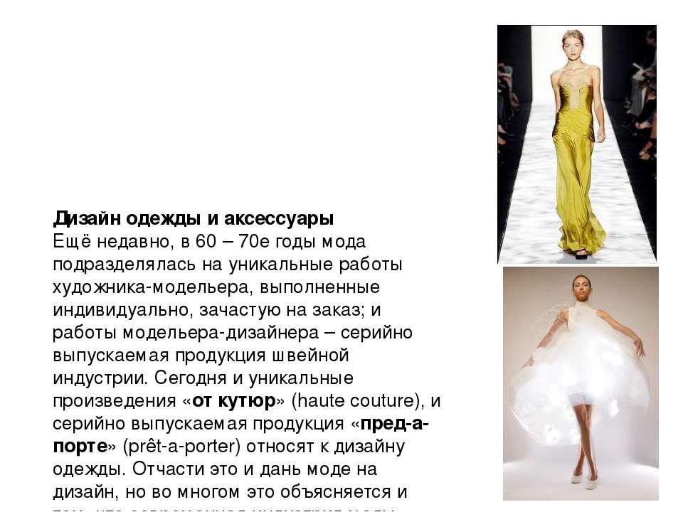 Дизайн одежды и аксессуары Ещё недавно, в 60 – 70е годы мода подразделялась н...
