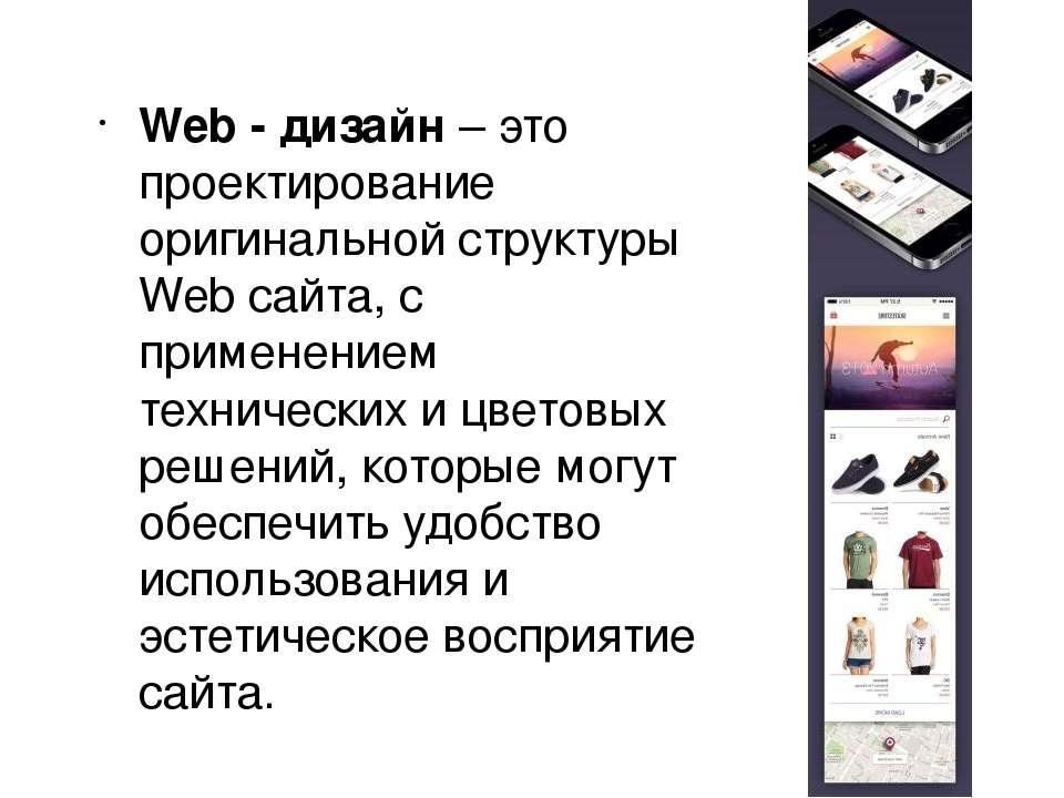 Web - дизайн – это проектирование оригинальной структуры Web сайта, с примене...