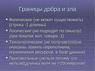 Границы добра и зла Физические (не может существовать)(строка -1 длинны) Логи...
