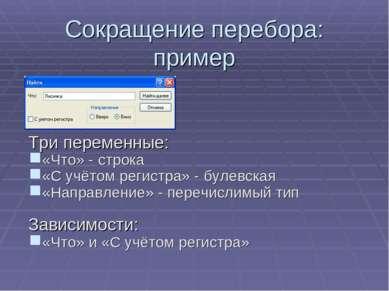 Сокращение перебора: пример Три переменные: «Что» - строка «С учётом регистра...