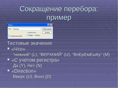 """Сокращение перебора: пример Тестовые значения: «Что» """"нижний"""" (L), """"ВЕРХНИЙ"""" ..."""