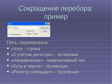 Сокращение перебора: пример Пять переменных: «Что» - строка «С учётом регистр...