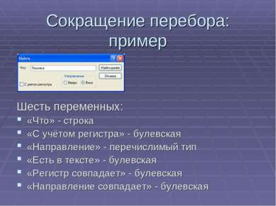 Сокращение перебора: пример Шесть переменных: «Что» - строка «С учётом регист...