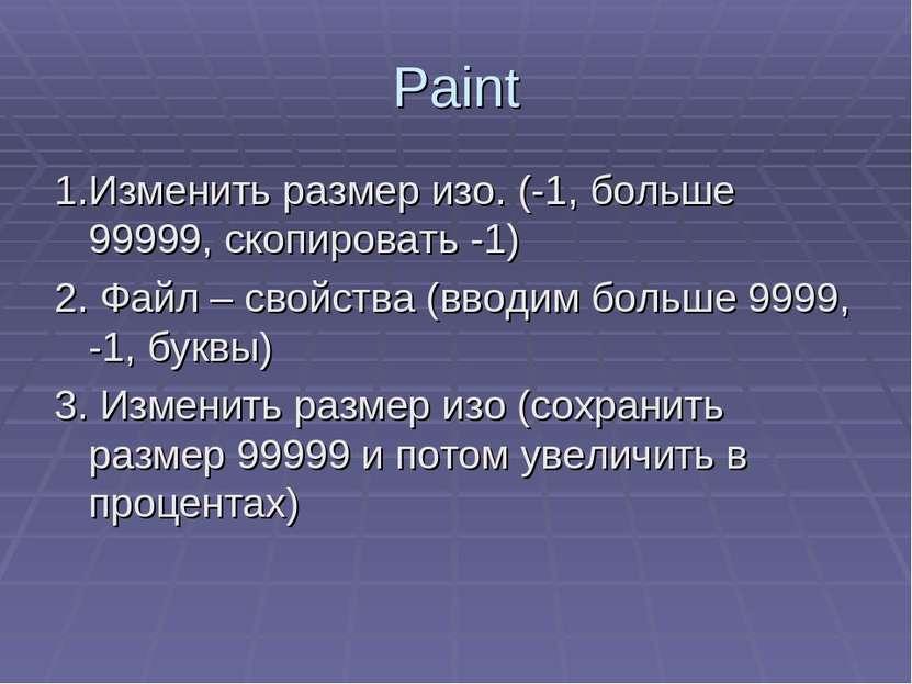 Paint 1.Изменить размер изо. (-1, больше 99999, скопировать -1) 2. Файл – сво...