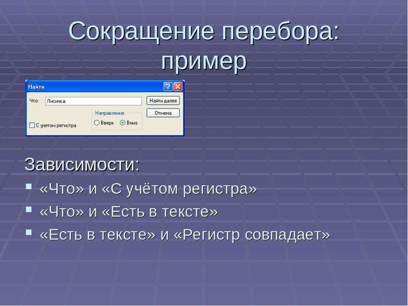 Сокращение перебора: пример Зависимости: «Что» и «С учётом регистра» «Что» и ...