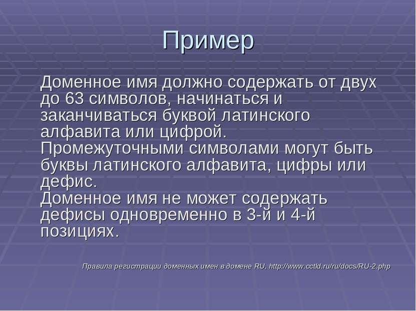 Пример Доменное имя должно содержать от двух до 63 символов, начинаться и зак...