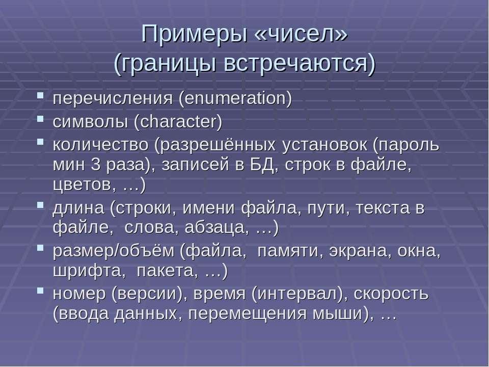 Примеры «чисел» (границы встречаются) перечисления (enumeration) символы (cha...