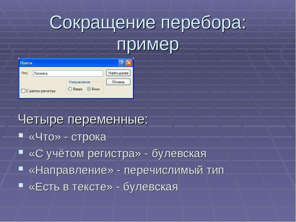 Сокращение перебора: пример Четыре переменные: «Что» - строка «С учётом регис...