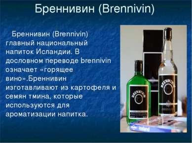Бреннивин (Brennivin) Бреннивин (Brennivin) главный национальный напиток Исла...