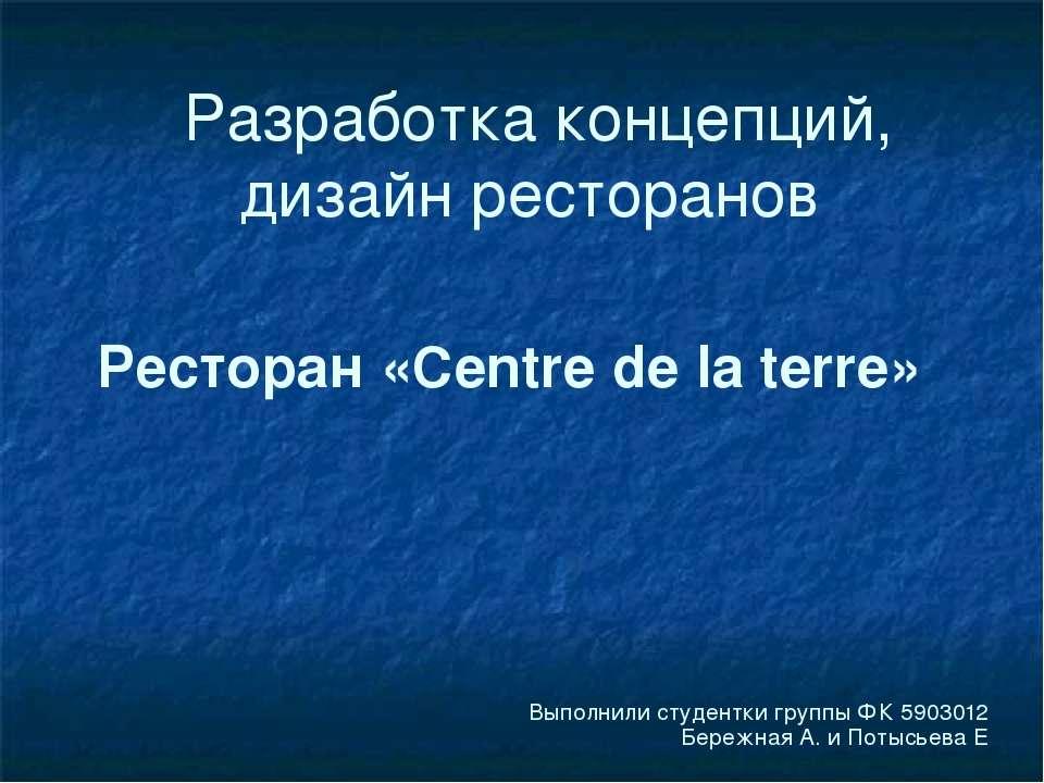 Разработка концепций, дизайн ресторанов Ресторан «Centre de la terre» Выполни...