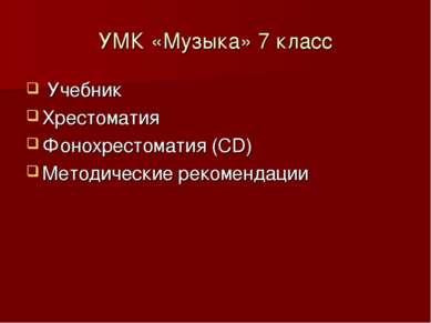 УМК «Музыка» 7 класс Учебник Хрестоматия Фонохрестоматия (СD) Методические ре...