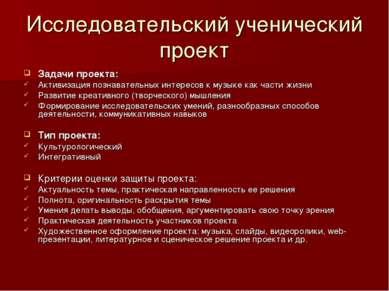 Исследовательский ученический проект Задачи проекта: Активизация познавательн...