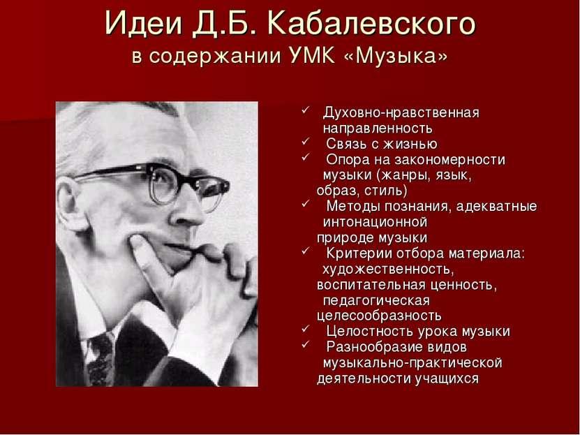 Идеи Д.Б. Кабалевского в содержании УМК «Музыка» Духовно-нравственная направл...