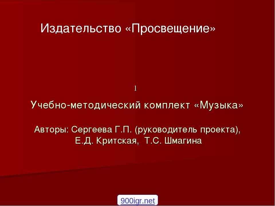 * Учебно-методический комплект «Музыка» Авторы: Сергеева Г.П. (руководитель п...