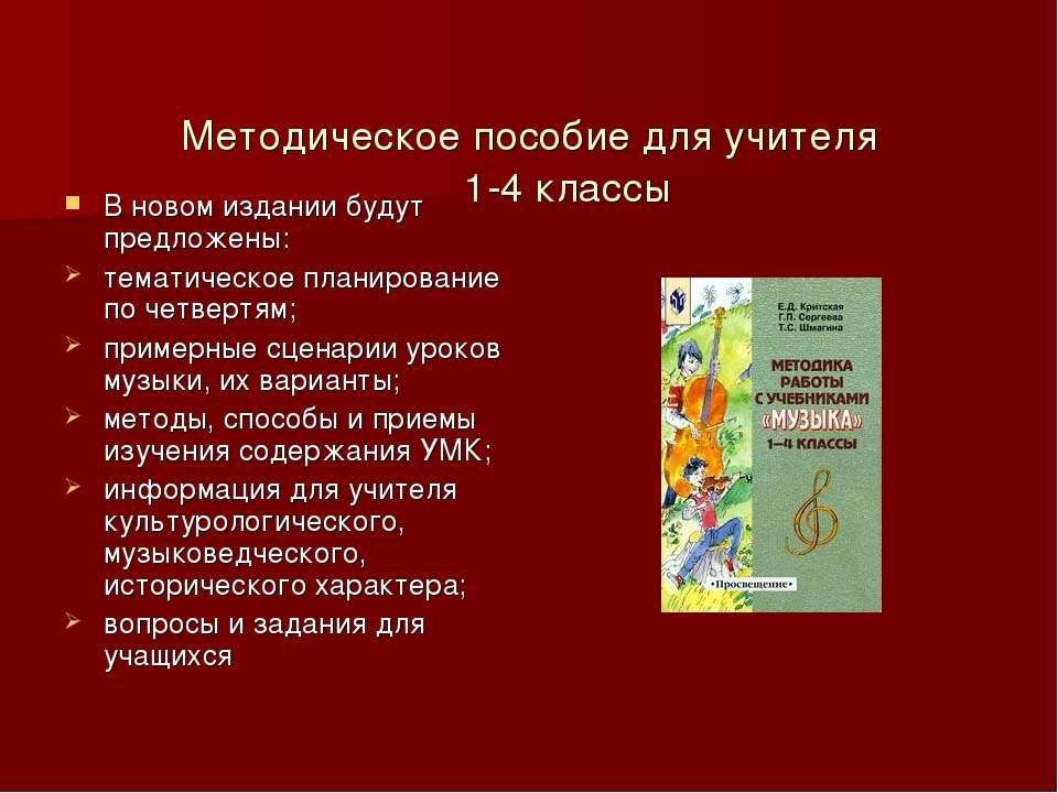 Методическое пособие для учителя В новом издании будут предложены: тематическ...