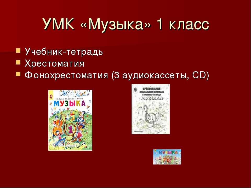 УМК «Музыка» 1 класс Учебник-тетрадь Хрестоматия Фонохрестоматия (3 аудиокасс...