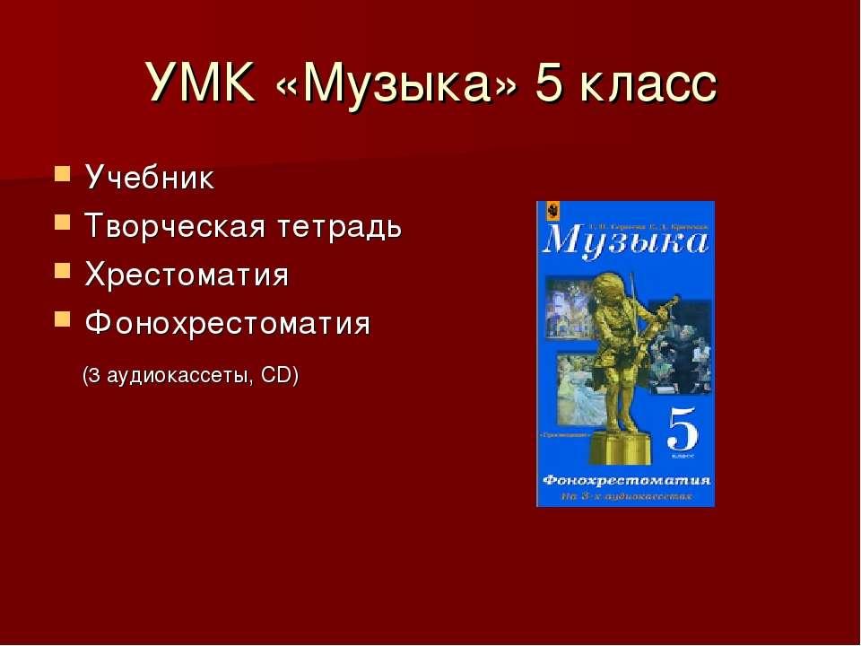 УМК «Музыка» 5 класс Учебник Творческая тетрадь Хрестоматия Фонохрестоматия (...
