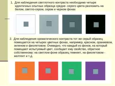 1. Для наблюдения светлотного контраста необходимо четыре идентичных опытных ...