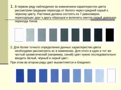 1. В первом ряду наблюдения за изменением характеристик цвета рассмотрим град...