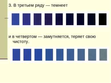3. В третьем ряду — темнеет и в четвертом — замутняется, теряет свою чистоту.
