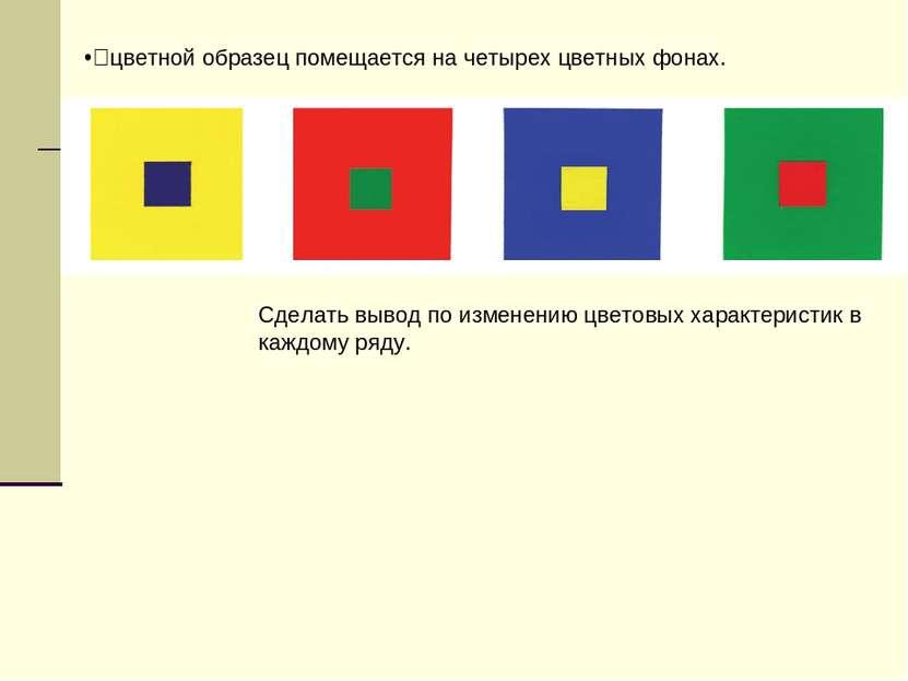 цветной образец помещается на четырех цветных фонах. Сделать вывод по изменен...