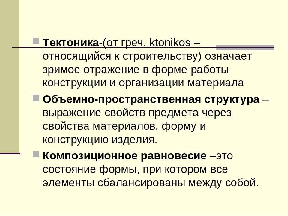 Тектоника-(от греч. ktonikos – относящийся к строительству) означает зримое о...