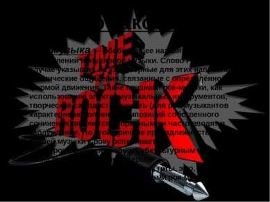 Что такое Рок? Рок-музыка— обобщающее название ряда направленийпопулярной м...
