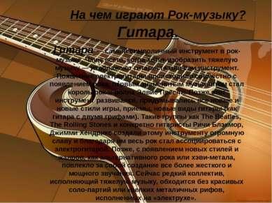 На чем играют Рок-музыку? Гитара. Гитара — самый символичный инструмент в рок...