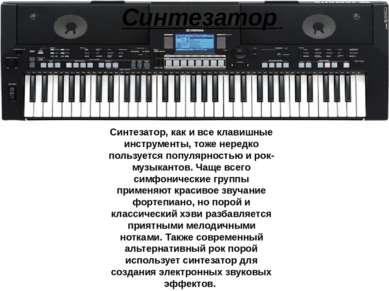 Синтезатор Синтезатор, как и все клавишные инструменты, тоже нередко пользует...