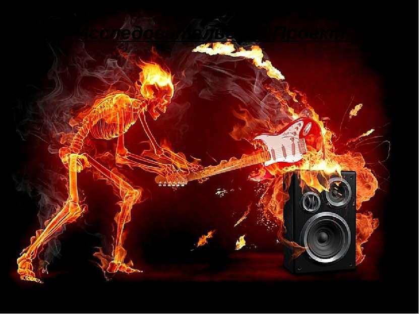 Рок-Музыка Исследовательский Проект