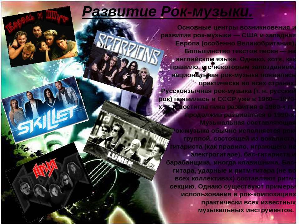 Развитие Рок-музыки. Основные центры возникновения и развития рок-музыки — СШ...