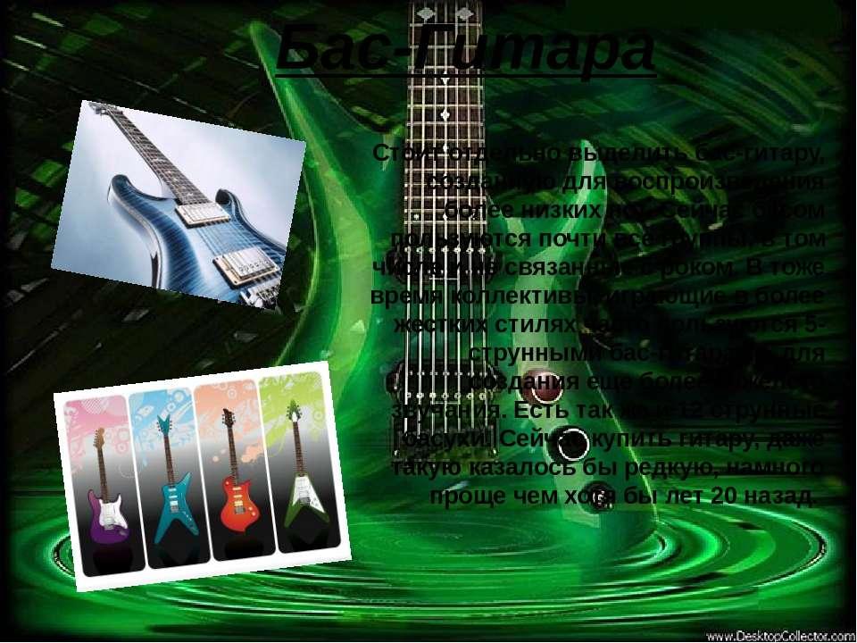 Бас-Гитара Стоит отдельно выделить бас-гитару, созданную для воспроизведения ...