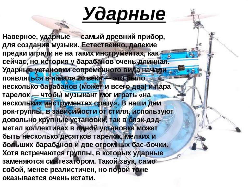 Ударные Наверное, ударные — самый древний прибор, для создания музыки. Естест...