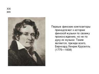Первые финские композиторы принадлежат к истории финской музыки по своему про...