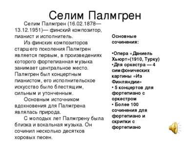 Селим Палмгрен Селим Палмгрен (16.02.1878—13.12.1951)— финский композитор, пи...