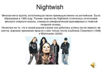 Nightwish Финская мета-группа, исполняющая песни преимущественно на английск...
