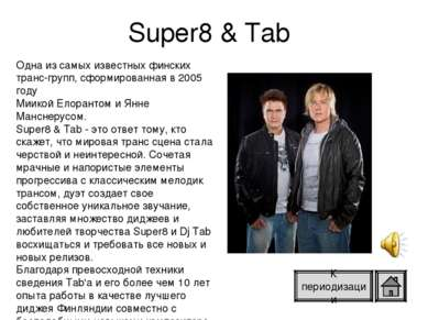 Super8 & Tab Одна из самых известных финских транс-групп, сформированная в 2...