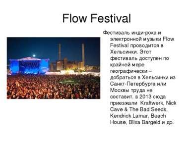 Flow Festival Фестиваль инди-рока и электронной музыкиFlow Festivalпроводит...